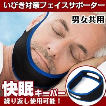 サポーター フェイス いびき防止 就寝 寝る うるさい 五月蝿い 快眠キーパー 選択 旦那 夫 メッシュ 固定 耳 zk155