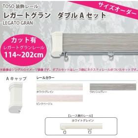 トーソー 装飾カーテンレール レガートグラン ダブルAセット レールカット有 オーダーサイズ 1セット (レガートグランレール 114〜202cm)