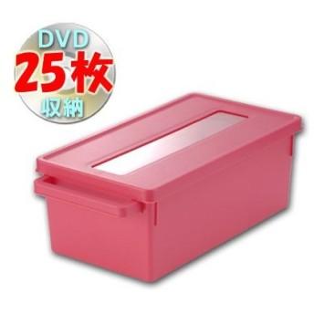 【ポイント最大26倍】■在庫限り・入荷なし■メディアコンテナ DVD収納ボックス ローズピンク( フタ付き 積み重ね )