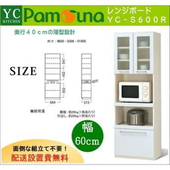 開梱設置料無料 パモウナ キッチンボード レンジボード レンジ台 幅60cm YC-S600R 薄型 シンプル プレーンホワイト 日本製 国産 完成品