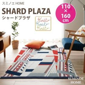スミノエ ラグ SHARD PLAZA シャードプラザ 117-41503 #16 レッド 1枚 日本製 約110×160cm