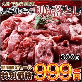期間限定 999円セール九州産 平松牧場 黒毛和牛切り落とし 300g ※冷凍 ☆