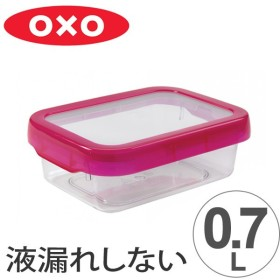 OXO オクソー ロックトップコンテナ 0.7L Sレクタングル ラズベリー ( 保存容器 密閉保存容器 食洗機対応 )