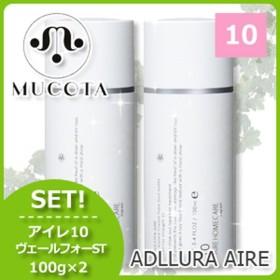 ムコタ アデューラ アイレ 10 ベールフォーストレート 100g x2個セット