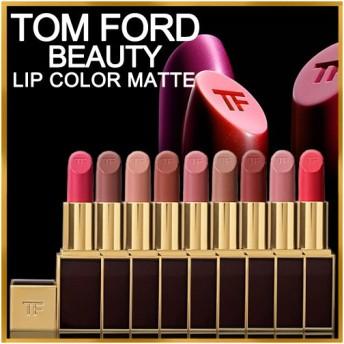 トムフォード リップ カラー マット 3g メール便 送料無料