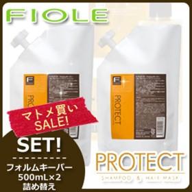 フィヨーレ Fプロテクト フォルムキーパー 500mL x 2個セット 詰め替え トリートメント 洗い流さない