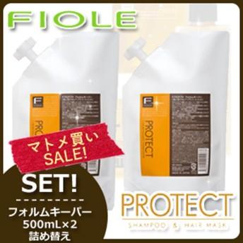 フィヨーレ Fプロテクト フォルムキーパー 500mL x2個セット 詰め替え トリートメント 洗い流さない