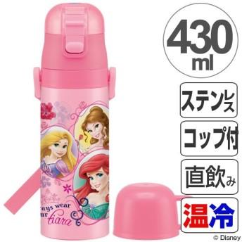 子供用水筒 ディズニープリンセス ステンレスボトル 直飲み&コップ付 2ウェイ中栓 430ml ( 保温 保冷 ステンレス製 2ウェイ )