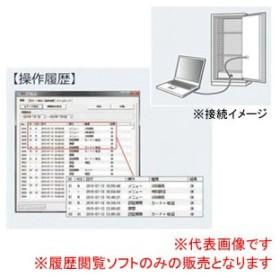 指紋認証式金庫オプション 履歴閲覧ソフト(金庫用) RSF-20 日本アイエスケイ