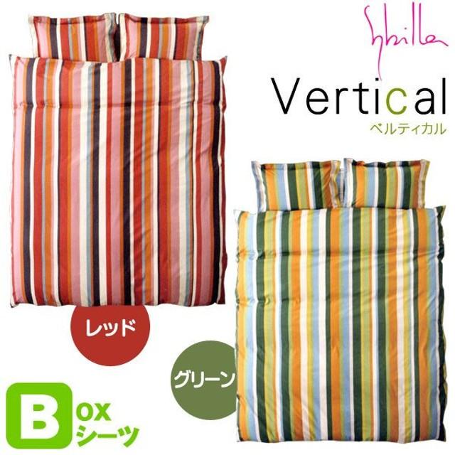 シビラ ボックスシーツ シングル マチ30cm ベルティカル BOXシーツ Sybilla 日本製 綿100% マットレスカバー