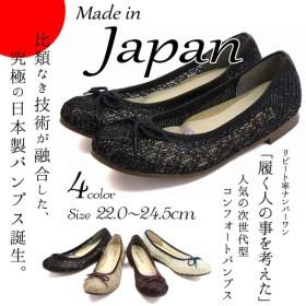日本製 ARCH CONTACT アーチコンタクト バレエシューズ フラットシューズ パンプス ローヒール コンフォートシューズ 低反発 1.5cmヒール 109-39078