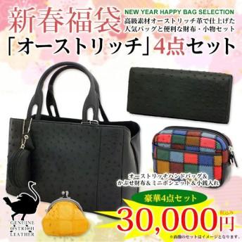 【3万円福袋】オーストリッチハンドバッグ かぶせ長財布 ミニポシェット 小銭入れ 福袋 オーストリッチ4点セット