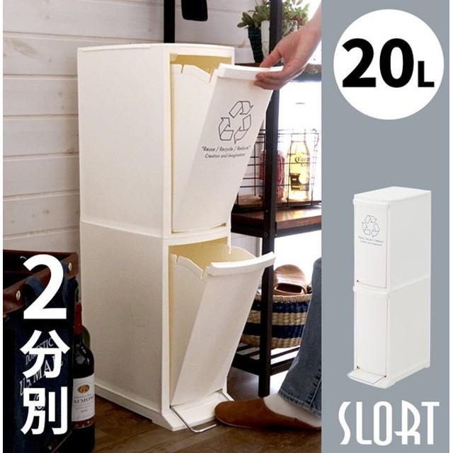 ゴミ箱 ダストボックス 分別 2段 20L おしゃれ ごみ スリム フラ付き 蓋 ペダル シンプル くずかご コンパクト 細い