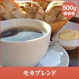 コーヒー 珈琲 コーヒー豆 珈琲豆 モカブレンド-Mocha Blend- 500g袋 グルメ
