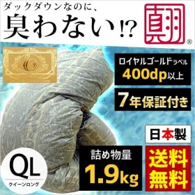羽毛布団 クイーン 日本製 フランス産ダウン90% 増量1.9kg 国内洗浄 羽毛ふとん ロイヤルゴールド 河田フェザー