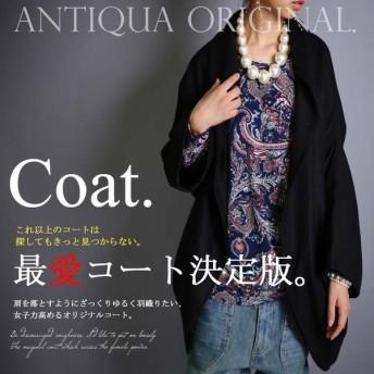 これ以上のコートはきっと見つからない。ドルマンコート・『最愛コート決定版。。』##メール便不可