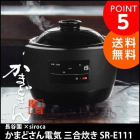 かまどさん電気 三合炊き SR-E111【送料無料】
