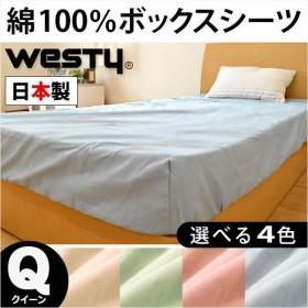 ボックスシーツ クイーン Westy ベストカラー 日本製 無地カラー 綿100% BOXシーツ