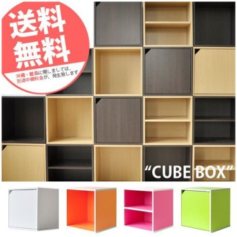 キューブボックス 収納ボックス カラーボックス 収納ラック 収納家具 本棚 シェルフ 収納棚 リビング 収納 北欧 シンプル おしゃれ 人気 送料無料
