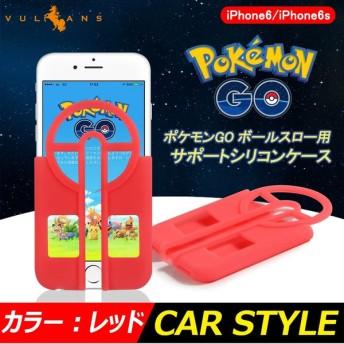 iPhone6/6s ポケモンGO ボールスローに最適なガイドケース レッド ポケモンゴー ポケットモンスター スマホケース シリコンケース
