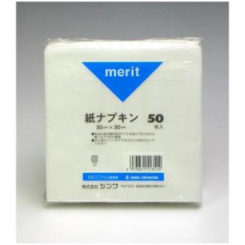 ■在庫限り・入荷なし■紙ナプキン メリット 50枚入 30cm