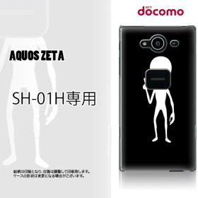 SH-01H スマホ ケース カバー AQUOS PHONE ZETA 宇宙人 アミューズ