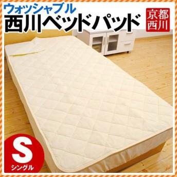 ベッドパッド シングル 京都西川 洗えるベッドパット 四隅ゴム付き パットシーツ ベッド敷きパッド