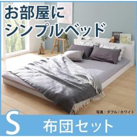 ベッド 布団 セット 敷布団でも使えるフラットローベッド 〔カルバンフラット〕 シングルサイズ+国産3層敷布団セット 代引不可