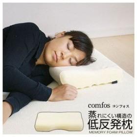低反発枕 枕 まくら comfos 蒸れない低反発枕