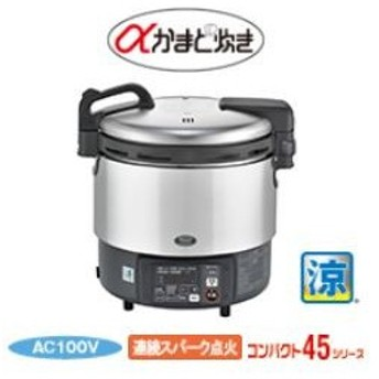 リンナイ ガス炊飯器【RR-S200GV】2升 4.0L 卓上型(マイコン制御タイプ) コンパクト45シリーズ αかまど炊き タイマー付