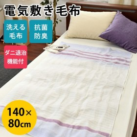 電気毛布 敷き毛布 140×80cm 抗菌防臭 ダニ退治機能 電磁波カット 洗える電気毛布