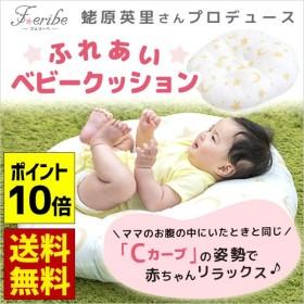 ふれあいベビークッション 西川リビング フェリーベ 赤ちゃん クッション 蛯原英里プロデュース