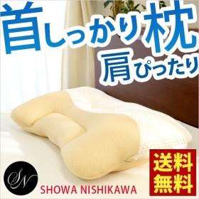 枕 まくら マクラ 洗える枕 43×63cm 昭和西川 パイプ&粒わた 高さ調節 調整 ウォッシャブル 首しっかり枕