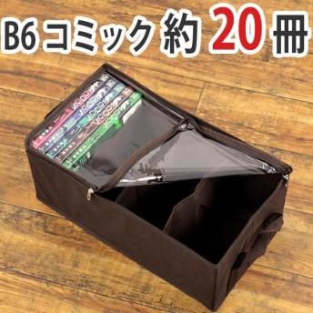 収納ボックス コミックサイズ 幅35×奥行19×高さ14cm メディア収納 布製 ( 収納ケース 収納 コミック収納 漫画 コミック )