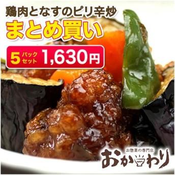 鶏肉となすのピリ辛炒 5個 まとめ買い セット