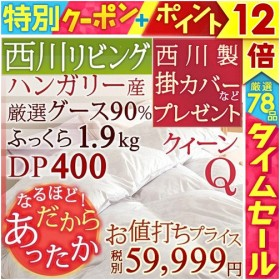 羽毛布団 クィーン 西川  掛け布団 DP400 ハンガリー産 グース ダウン90% 1.9
