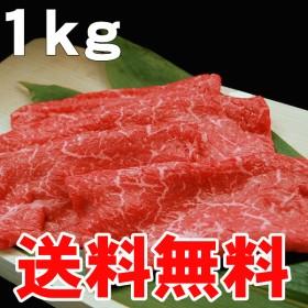 国産 牛モモ(すき焼き すきやき しゃぶしゃぶ)用スライス肉 1kg入りを送料無料でお届けします。(沖縄・北海道は別途送料要)
