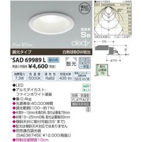 KOIZUMI コイズミ照明 LED高気密ダウンライト SAD69989L