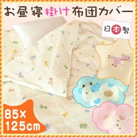 お昼寝布団カバー 掛け布団カバー 85×125cm 日本製 ファスナー式 アニマル柄 掛カバー