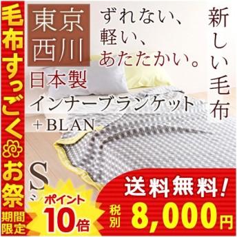 西川 毛布 シングル 東京西川 西川産業 毛布 インナーブランケット 日本製 シングル