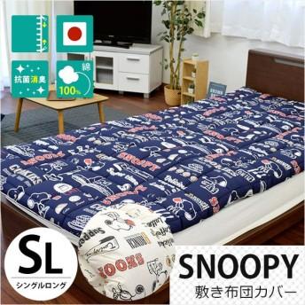 スヌーピー 敷き布団カバー シングル 西川リビング 日本製 綿100% 敷布団カバー SP-180