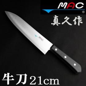 牛刀包丁 刃渡り21cm MAC マック シェフシリーズ 牛刀 ( 牛刀 包丁 料理包丁 キッチンナイフ )