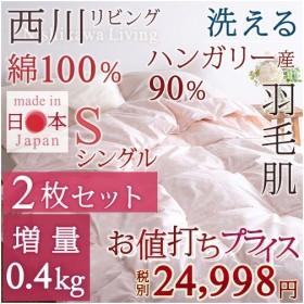 2枚まとめ買い羽毛肌掛け布団 シングル 西川リビング 増量0.4kg  側生地綿100% フランス産ダウン90% 羽毛布団