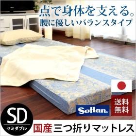 マットレス 敷布団 敷き布団 セミダブル 日本製 凹凸プロファイル 三つ折りバランス体圧分散 軽量 敷きふとん 8cm