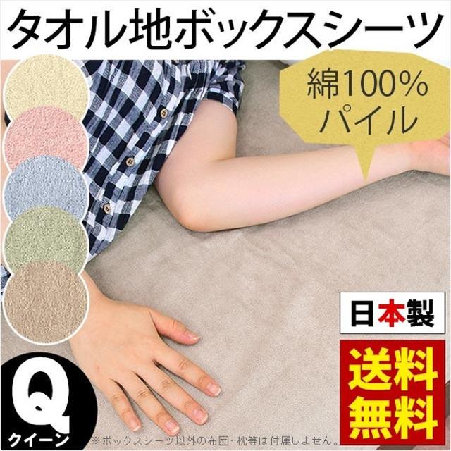 ボックスシーツ クイーン 日本製 綿100% パイル 無地カラー マットレス用 タオルシーツ