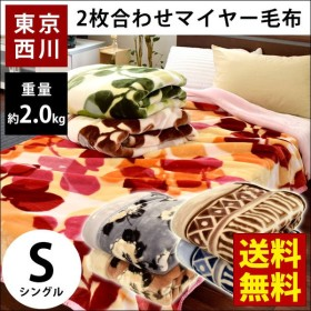 西川 毛布 シングル 2枚合わせマイヤー毛布 ブランケット