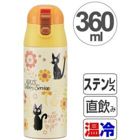 水筒 魔女の宅急便 ガーベラ 直飲み ワンプッシュステンレスマグボトル 360ml ( ステンレスボトル 保温 保冷 ステンレス製 )