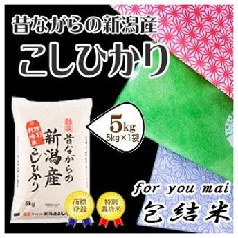お米5kg 包結米 昔ながらの新潟産こしひかり5kg×1 安心・安全特別栽培米 平成30年産 送料無料