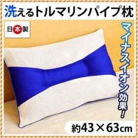 枕 まくら マクラ 洗える枕 43×63cm 日本製 トルマリン配合パイプ ハニカムメッシュ くぼみ型 快眠枕