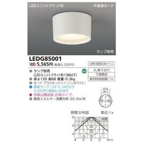 東芝ライテック LEDG85001 小形シーリングライト LEDユニット フラット形 下面開放 天井・壁面兼用 ランプ別売
